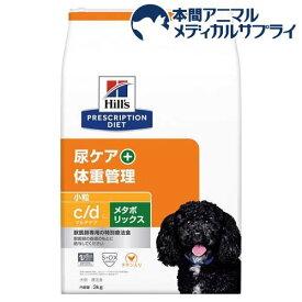 ヒルズ療法食 犬c/dマルチケア+メタボリックス小粒(3kg)【id_fod_2103】【ヒルズ プリスクリプション・ダイエット】