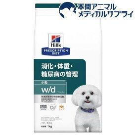 ヒルズ プリスクリプション・ダイエット 犬用 w/d 消化・体重・糖尿病の管理 小粒(1kg)【ヒルズ プリスクリプション・ダイエット】