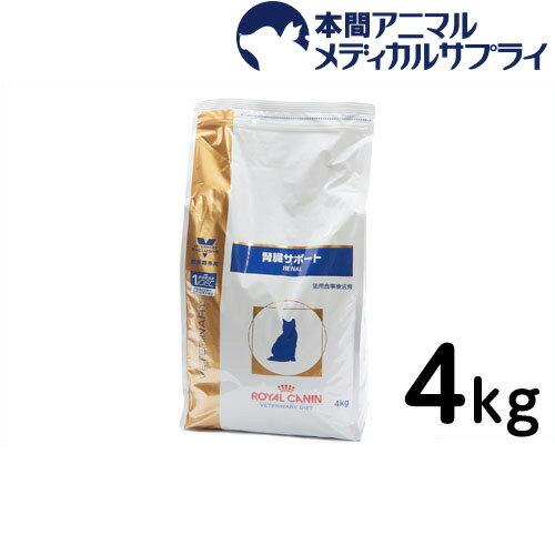 【送料無料】ロイヤルカナン 食事療法食 猫用 腎臓サポート ドライ 4kg【1802_rcc】