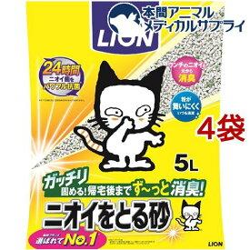猫砂 ライオン ペットキレイニオイをとる砂(5L*4コセット)【cat_toilet】【ニオイをとる砂】