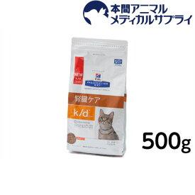 ヒルズ 猫用 k/d 腎臓ケア 500g【食事療法食】