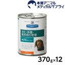 ヒルズ 犬用 w/d 缶 370gx12個 【食事療法食】