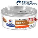 ヒルズ プリスクリプション・ダイエット 犬猫用 a/d 缶詰(156g*24缶セット)【ヒルズ プリスクリプション・ダイエット】