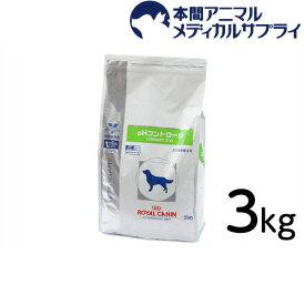 ロイヤルカナン 犬用 pHコントロール ドライ3kg【d_rc】