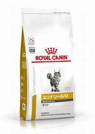 ロイヤルカナン 食事療法食 猫用 ユリナリー S/O オルファクトリー ライト 4kg