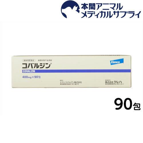 猫 コバルジン 90包入 【猫慢性腎不全用】【動物用医薬品】
