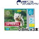 バイエル薬品 犬用 フォートレオン 0.8mlx3(体重4kg〜8kg) 【動物用医薬品】