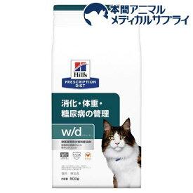 ヒルズ プリスクリプション・ダイエット 猫用 w/d 消化・体重の管理 チキン ドライ(500g)【ヒルズ プリスクリプション・ダイエット】