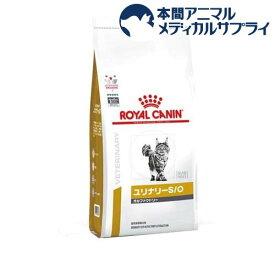 ロイヤルカナン 猫用 ユリナリーS/O オルファクトリー(4kg)【2shwwpc】【ロイヤルカナン療法食】