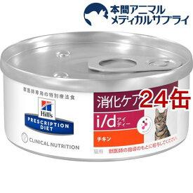 ヒルズ プリスクリプション・ダイエット猫用 i/d アイディー チキン 缶詰(156g*24缶セット)【ヒルズ プリスクリプション・ダイエット】