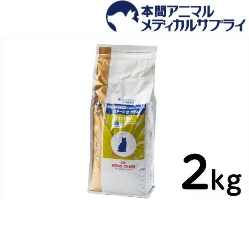 【最大350円OFFクーポン!】ロイヤルカナン 猫用 ベッツプラン エイジングケアプラス ステージII プラス2kg