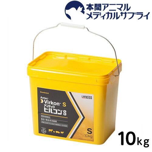 バイエル薬品 アンテック ビルコンS 10kg 【医薬品/消毒薬】