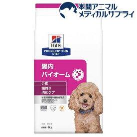 ヒルズ プリスクリプション・ダイエット ドッグフード 腸内バイオーム 小粒 犬用(1kg)【ヒルズ プリスクリプション・ダイエット】