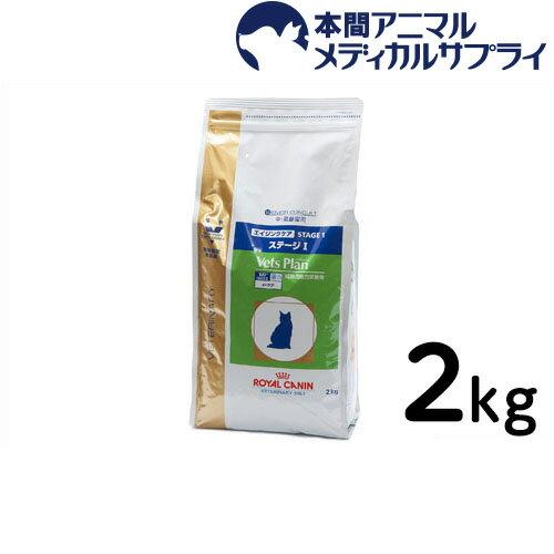 【最大350円OFFクーポン!】ロイヤルカナン 猫用 ベッツプラン エイジングケア ステージI2kg
