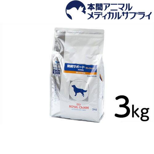 【最大350円OFFクーポン!】ロイヤルカナン 犬用 腎臓サポートセレクション3kg