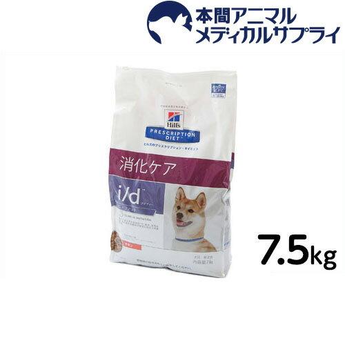 【最大350円OFFクーポン配布中!】ヒルズ 犬用 療法食 i/d ローファット 7.5kg
