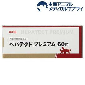 ヘパテクトプレミアム(60粒)【Meiji Seika】