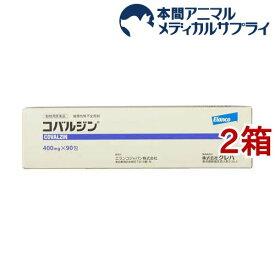 【動物用医薬品】猫用 コバルジン(90包入*2箱セット)【エランコ】