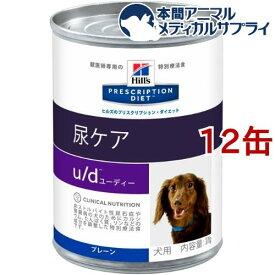 ヒルズ プリスクリプション・ダイエット 犬用 u/d 缶詰(370g*12缶セット)【ヒルズ プリスクリプション・ダイエット】