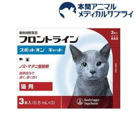 【動物用医薬品】フロントラインスポットオン 猫用(3本入)【d_fr】【フロントライン】