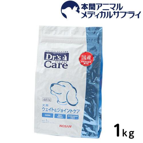 ドクターズケア 犬用 ウェイト&ジョイントケア ドライ 1kg 【食事療法食】