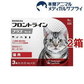 【動物用医薬品】フロントラインプラス 猫用(3本入*2箱セット)【fr_cp】【フロントラインプラス】