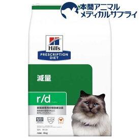 ヒルズ プリスクリプション・ダイエット 猫用 r/d 体重減量 チキン ドライ(4kg)【ヒルズ プリスクリプション・ダイエット】