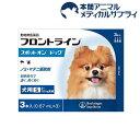 【動物用医薬品】フロントラインスポットオン 犬用 S 2〜10kg未満(3本入)【d_fr】【フロントライン】