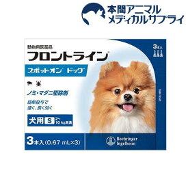 フロントラインスポットオン 犬用 S 2〜10kg未満(3本入)【d_fr】【フロントライン】