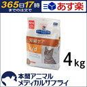 【送料無料】ヒルズ 猫用 k/d ドライ 4kg 【食事療法食】【365日あす楽】
