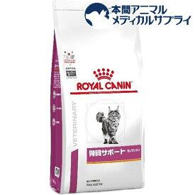 ロイヤルカナン 猫用 腎臓サポートセレクション(2kg)【ロイヤルカナン(ROYAL CANIN)】