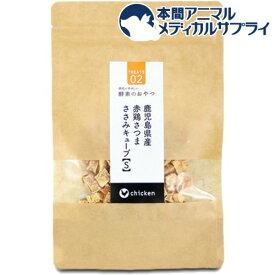 酵素のおやつ 鹿児島県産 赤鶏ささみキューブ S(40g)