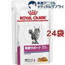 ロイヤルカナン 腎臓サポートチキンテイスト(85g*24袋セット)【ロイヤルカナン療法食】