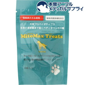 マイトマックストリーツ 小型犬用(30個入)