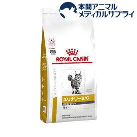 ロイヤルカナン 食事療法食 猫用 ユリナリー S/O オルファクトリー ライト(2kg)【ロイヤルカナン療法食】