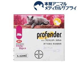 【動物用医薬品】プロフェンダースポット 猫用 5〜8kg未満(1.12ml*2本)