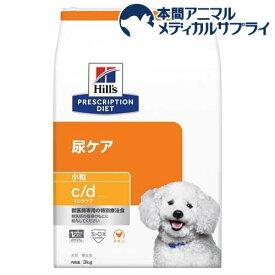 ヒルズ プリスクリプション・ダイエット 犬用 c/dマルチケア 小粒(3kg)【ヒルズ プリスクリプション・ダイエット】