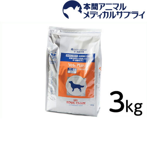 【最大350円OFFクーポン!】ロイヤルカナン 犬用 ベッツプラン エイジングケア3kg