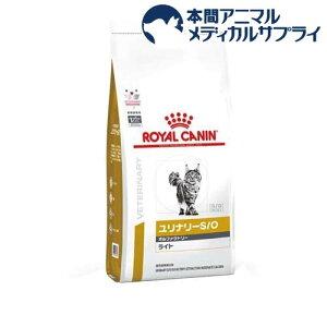 ロイヤルカナン 猫用 ユリナリーS/O オルファクトリーライト(4kg)【2shwwpc】【ロイヤルカナン(ROYAL CANIN)】