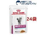 ロイヤルカナン 猫用 腎臓サポート フィッシュテイスト ウェット パウチ(85g*24袋セット)【ロイヤルカナン(ROYAL CANI…