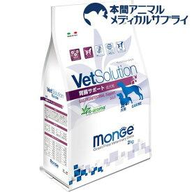 VetSolution 食事療法食 犬用 胃腸サポート 成犬用(2kg)【id_food_2101】【monge】[ドッグフード]