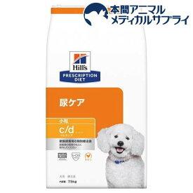ヒルズ プリスクリプション・ダイエット 犬用 c/dマルチケア 小粒(7.5kg)【ヒルズ プリスクリプション・ダイエット】