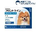 【動物用医薬品】フロントラインスポットオン 犬用 S 2〜10kg未満(6本入)【d_fr】【フロントライン】