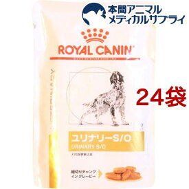 ロイヤルカナン 食事療法食 犬用 ユリナリー S/O パウチ(100g*24袋セット)【ロイヤルカナン療法食】[ドッグフード]