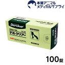 犬猫用 デルクリアー錠 1箱100錠入 【動物用医薬品】