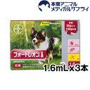 バイエル薬品 犬用 フォートレオン 1.6mlx3(体重8kg〜16kg) 【動物用医薬品】