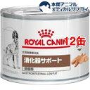 ロイヤルカナン 犬用 消化器サポート(低脂肪) ウエット 缶(200g*12缶セット)【ロイヤルカナン(ROYAL CANIN)】
