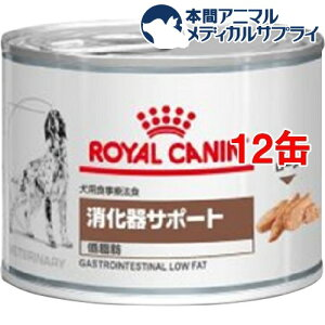 ロイヤルカナン 犬用 消化器サポート 低脂肪 ウエット 缶(200g*12缶セット)【ロイヤルカナン療法食】