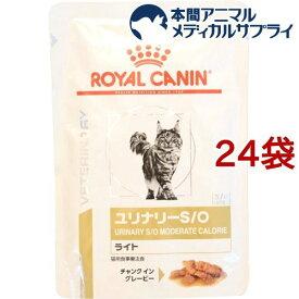 ロイヤルカナン 食事療法食 猫用 ユリナリー S/O ライト パウチ(85g*24袋セット)【ロイヤルカナン療法食】