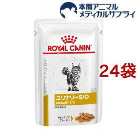 ロイヤルカナン 食事療法食 猫用 ユリナリー S/O パウチ(85g*24袋セット)【ロイヤルカナン療法食】